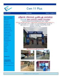 Cwn 11 plus press release 49 kanithaviazh 2017 vvt after 1-page-001